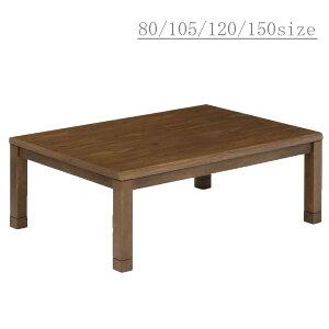【送料無料】家具調こたつ 【サイズ:80/105/120/150】 冬のマストアイテム。あったかこたつ。足元から暖かく。サイズ展開も豊富なので、お部屋のサイズにあったこたつテーブルをお選びい