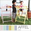 ベビーチェア (BL/GR/GY/PK/YE/NA) デザイン&カラーにこだわったチェアはお部屋をかわいらしくしてくれます。成長に合わせて座板、足…
