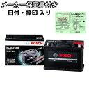 フォルクスワーゲン Volkswagen ゴルフ VII 1.2 TSI DBA-AUCJZ BOSCH ボッシュ BLACK-EFB バッテリー BLE-70-L3 メーカー完全保証 サイン捺印付