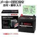 メーカー保証書付き 正規品 トヨタ TOYOTA ヴォクシー(R6) バッテリー ボッシュ ハイテックプレミアム BOSCH Hightec Premium HTP-60B19L