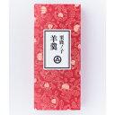 小布施堂栗鹿ノ子羊羹(信州長野県小布施のお土産 お菓子 和菓...