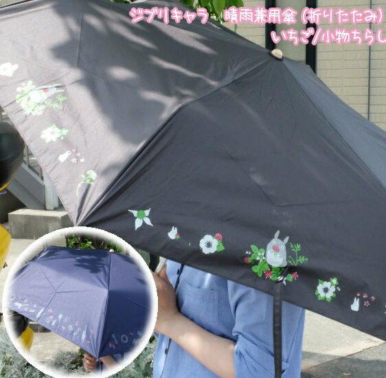 【お買い物マラソン P2倍】【ジブリグッズ】ジブリキャラ 晴雨兼用傘(折りたたみ) いちご/小物ちらし【スタジオジブリ】【ジブリ グッズ】