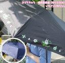 【ジブリ グッズ】ジブリキャラ 晴雨兼用傘(折りたたみ) いちご/小物ちらし【スタジオジブリ】【ジブリ グッズ】