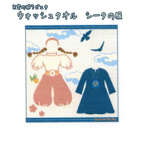 【ジブリグッズ】天空の城ラピュタ ウォッシュタオル シータの服【スタジオジブリ・ギフト】