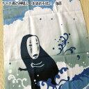 メール便OK ジブリ グッズ 千と千尋の神隠し 本染め手拭い 海原 ジブリ グッズ カオナシ