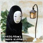 【ジブリグッズ】千と千尋の神隠し ドールコレクション カオナシ カンテラセット【スタジオジブリ】