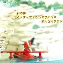 【6月以降再入荷予定】【ジブリグッズ】紅の豚 ライトアップサウンドジオラマ ポルコのアジト【スタジオ