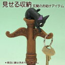 [jib re-goods] a pole [studio jib re-gift] antique for Kiki's Delivery Service key [goods] [jib re-goods] [the entrance, security] [easy ギフ _ packing choice]