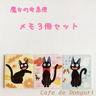 [Stajio Ghibli-goods] Kiki's Delivery Service memo three sets