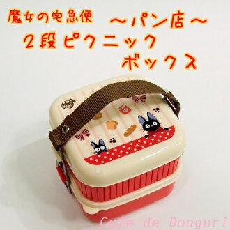 Majo bakery delivery service 2-stage picnic box fs3gm