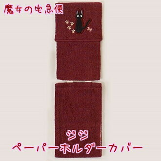 """Entries with up to 5 x"" Majo Kiki's delivery service Jiji paper holder cover wine"