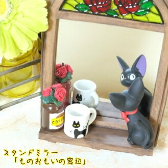 "Kiki's Delivery Service stands mirror ""Dreaming by the window"""
