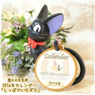 Majo Kiki's delivery service in 2016 with the calendar tail naughty