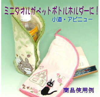 Next to my Neighbor Totoro zipper towel lane fs3gm