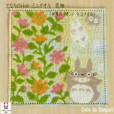 Next to my Neighbor Totoro flower garden mini tool fs3gm