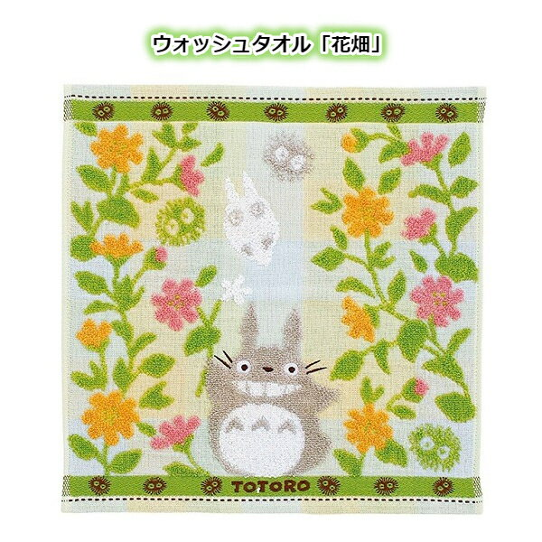 Totoro Totoro flower wash towel fs3gm
