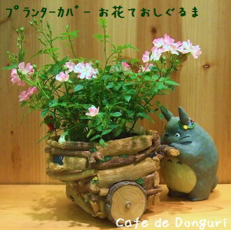 [Ghibli-goods] Totoro planter cover Wheelbarrow flowers [in Mother's Day]