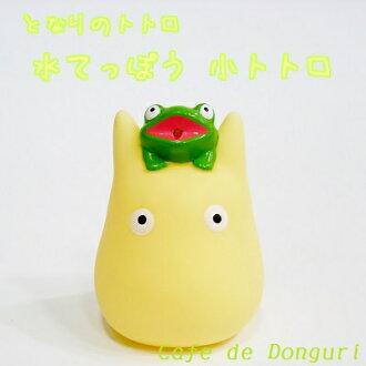 My Neighbor Totoro Squirt gun small Totoro [studio ghibli-gift goods] [Ghibli-goods]