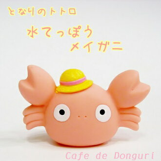 My Neighbor Totoro Squirt gun May queen crab [studio ghibli-gift goods] [Ghibli-goods]