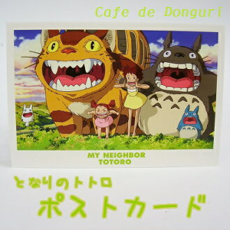My Neighbor Totoro postcard fs3gm