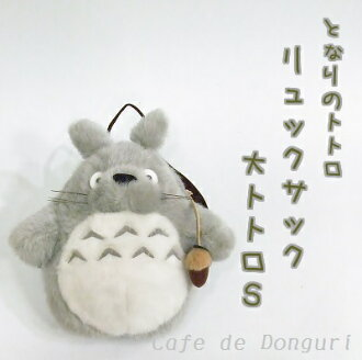 Next to my Neighbor Totoro plush backpack big Totoro S upup7 02P13Dec13