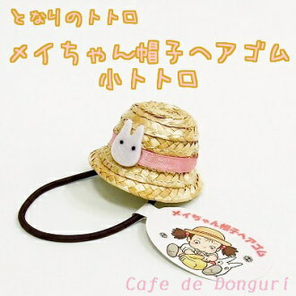 My Neighbor Totoro May hat hair rubber small totoro fs3gm