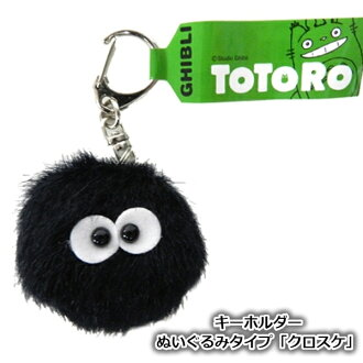 Next to my Neighbor Totoro Keychain Crooke (plush) fs3gm