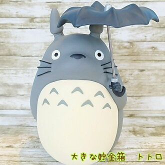 My Neighbor Totoro、 Totoro big savings box