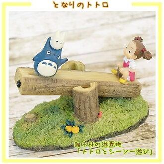 Amusement park Totoro Totoro Totoro copse and seesaw play fs3gm