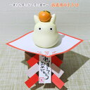 【ジブリ グッズ】となりのトトロ お正月小トトロ 【謹賀新年...