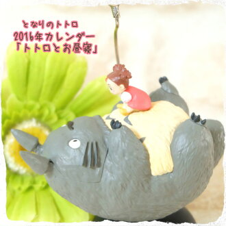My Neighbor Totoro in 2016, a NAP and calendar my Neighbor Totoro
