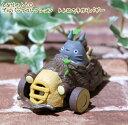 【ジブリグッズ】となりのトトロ プルバックコレクション トトロの手作りバギー【スタジオジブリ】【ギフト】【ジブリ】