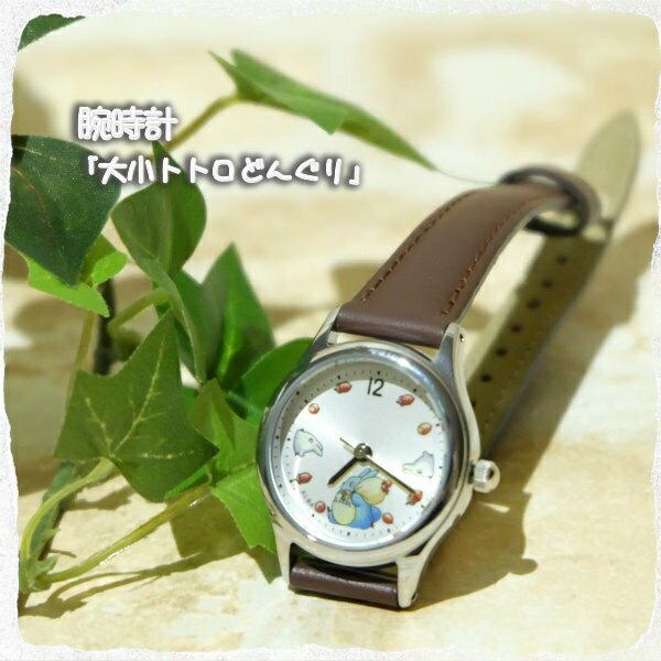 【ジブリグッズ】となりのトトロ 腕時計 大小トトロどんぐり ACCK406【スタジオジブリ…...:donguri:10003569