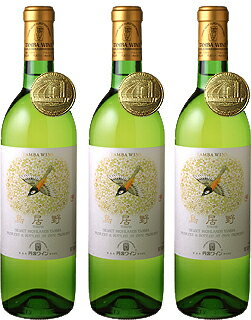 720 ml of three Toriino white sets (Tanba wine)