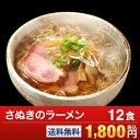 【送料無料】 【1食150円】『讃岐らーめん12食セット(特...