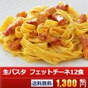 【送料無料!!】『生パスタ12食セット フェットチーネ』節電対応商品!!室温で約60日保存可能!