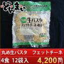 【送料無料】【1食88円!】『丸め生パスタ フェットチーネ4...
