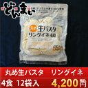 【送料無料】 【1食88円!】『丸め生パスタ リングイネ48...