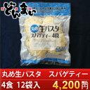 【送料無料】 【1食88円!】『丸め生パスタ スパゲティ48...