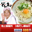 池上製麺所 るみばあちゃん特製 ...