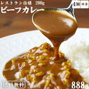 【送料無料】レストラン カレー 4食 (200g×4) [ ...