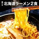 送料無料 ポッキリ 選べる北海道ラーメン2食 札幌 みそ 醤油 塩 訳あり 食品 お試し グルメ