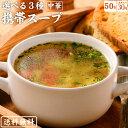 【送料無料】たっぷり 50食 スープ福袋 中華スープ 50包 送料無料 福袋 / 即席スープ 非常食...