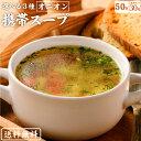 【送料無料】たっぷり 50食 スープ福袋 オニオンスープ 50包 送料無料 福袋 / 即席スープ 非...