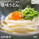 【送料無料】本場生讃岐うどん 専用醤油付セット 6人前 (3...