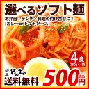 パスタ 麺 ソフト麺 スパゲッティー 4食 選べるソース 粉末トマトソース 粉末カレーソース 付 麺(160g×4)
