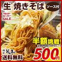 【送料無料】生焼きそば ( ソース付 ) 5食 送料無料 福袋 / 焼きそば ヤキソバ 生やき