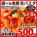 生パスタ 選べる生パスタ8食 送料無料 福袋 1食あたり63円! [ パスタ 生パスタ リングイネ