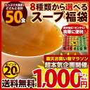 ポイント20倍 【送料無料】選べる50食 スープ福袋 50包 メール便 送料無料 福袋 / わ