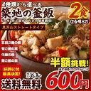 釜めしの素 4種類から選べる 550g(2合用)×2食 メール便 送料無料 釜飯 ストレートタイ